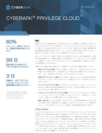 CyberArk Privilege Cloud